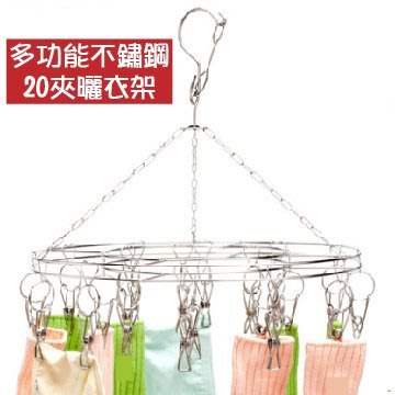 【TRENY直營】不鏽鋼曬衣架 曬衣網...