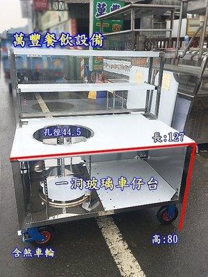 萬豐餐飲設備 1洞攤車(127X85X80)/一洞餐車/玻璃車仔台/餐車/另有2洞餐車/二洞餐車/兩洞餐車