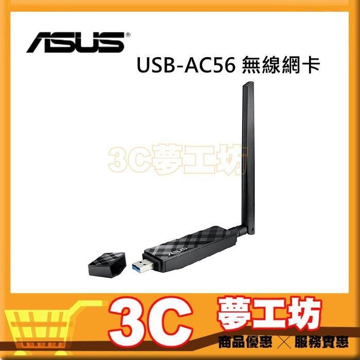 【原廠拆封品】華碩 ASUS USB-AC56雙頻Wireless-AC1200 無線網卡