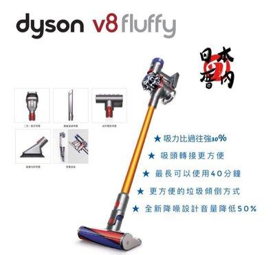 現貨 全新 挑戰最低價 日本厝內 代購 Dyson V8 Fluffy 無線 40分鐘 戴森強勁吸力無線吸塵器