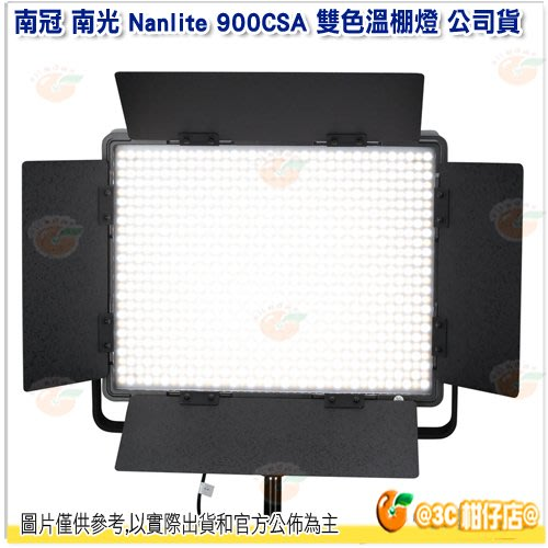 @3C 柑仔店@ 南冠 南光 Nanlite 900CSA 雙色溫棚燈 公司貨 3200-5600K LED 攝影燈