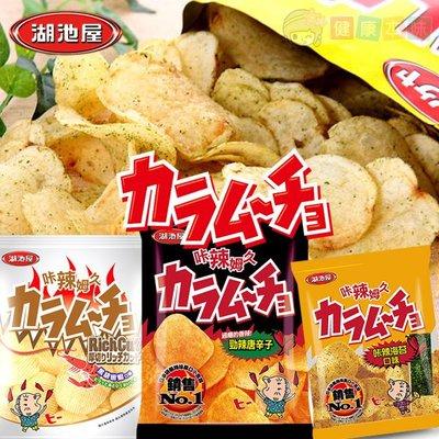 湖池屋咔辣姆久平切洋芋片 家庭包500g 餅乾[TW4901335]健康本味