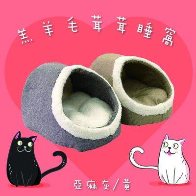 🔥現貨供應🔥羔羊毛茸茸睡窩(亞麻灰/黃) 貓咪睡窩 寵物睡窩 寵物用品 寵物床 羔羊毛 保暖 舒柔