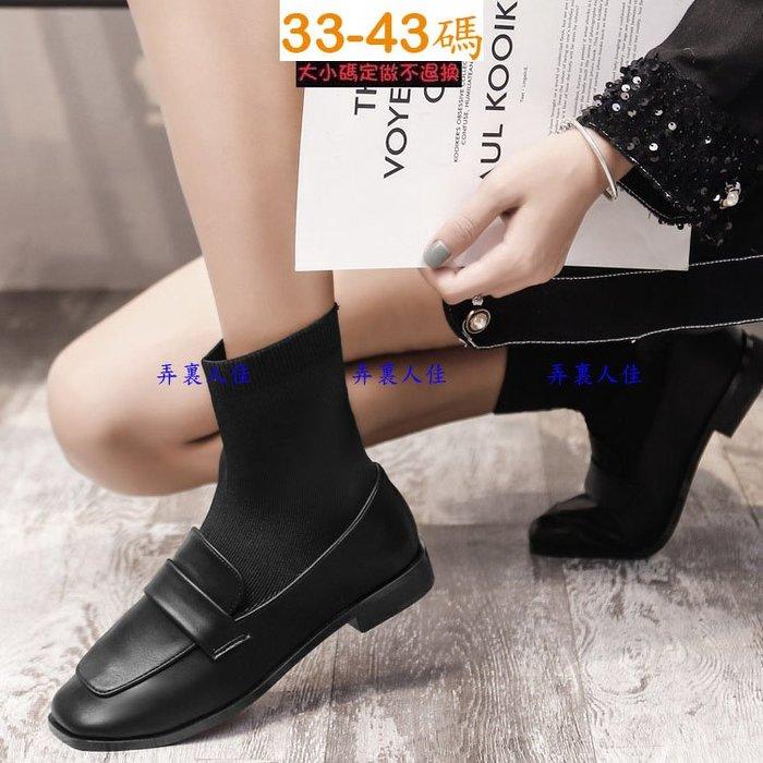 ☆╮弄裏人佳 大尺碼女鞋店~ 33-43 韓版 歐美風 彈力針織 修腿顯瘦 套筒襪靴 短靴 WW38 黑色