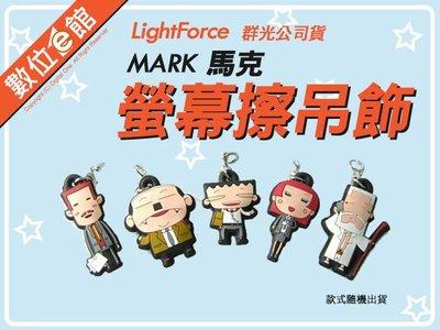 數位e館 I am mark 馬克螢幕擦人物吊飾 隨機出貨 清潔 螢幕 手機 相機 指紋 灰塵