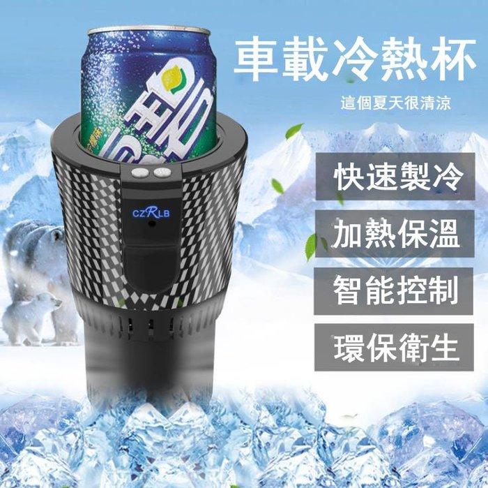 新品 車載制冷杯汽車用加熱水杯燒水壺車載居家冷熱杯快速制冷杯