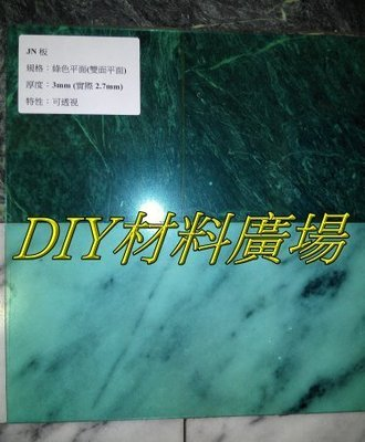 工廠直營銷售便宜※購物享95折 採光罩 PC耐力板 PC板 遮雨棚(JN板綠色雙面平面3mm實際2.7mm),每才60元