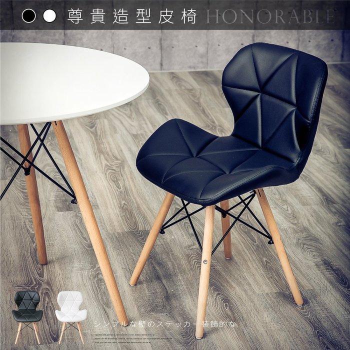 [免運] 造型皮椅 造型桌椅 餐桌椅 餐椅 桌椅 辦公椅 會議椅 洽談椅 化妝椅 休閒椅 穿鞋椅 靠背椅 電腦椅 椅子