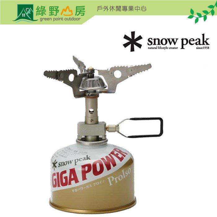 綠野山房》Snow Peak 日本製 鈦合金超輕量瓦斯爐 登山爐 攻頂爐 鈦合金 露營 野炊 野營 GST-120R