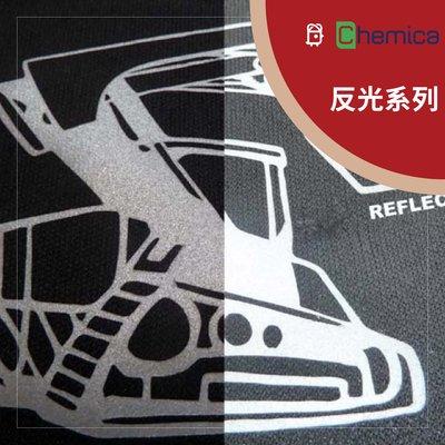 【反光系列】 Chemica  客製熱轉印膠膜 DIY手工藝文青 訂做 轉印貼紙 多色繽紛簡易操作
