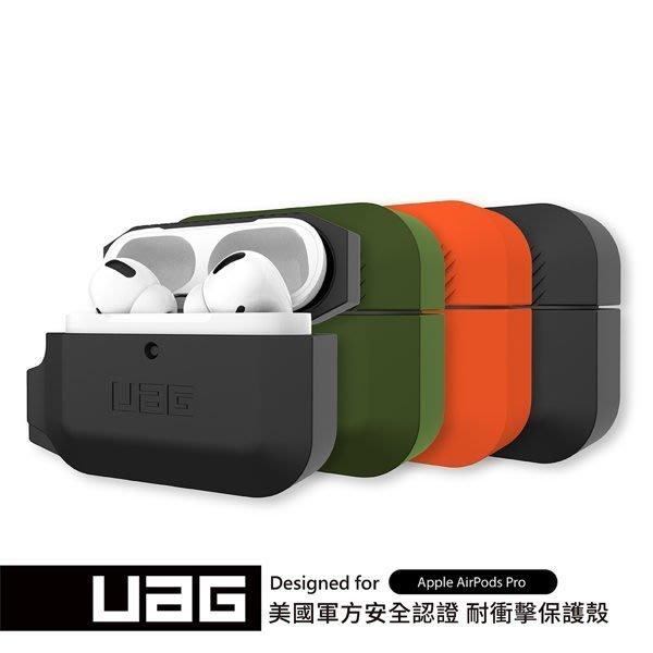超 台灣發貨  公司貨 UAG AirPods Pro 耐衝擊防水防塵保護殼 (3色) 防水殼 軍規殼 耳機盒 UAG