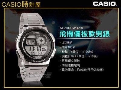 CASIO 時計屋 卡西歐手錶 AE-1000WD-1A 男錶 電子錶 不鏽鋼錶帶 飛機儀表板設計 防刮礦物玻璃