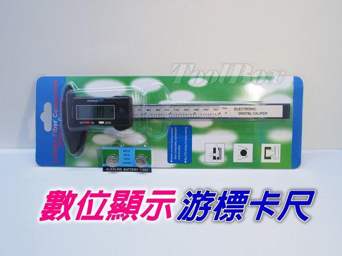 NO:1052B/游標卡尺/數顯卡尺/電子卡尺/150mm/輕量碳纖維/大液晶螢幕/高精度/公英制切換/自動啟閉