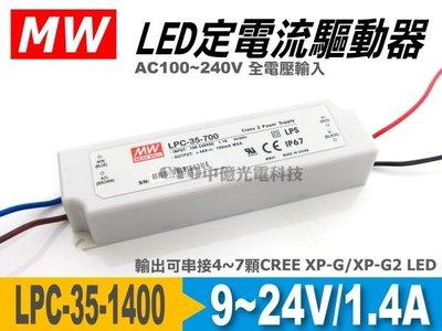 中億☆明緯MW AC【LPC-35-1400(1.4A輸出)】LED用防水型定電流驅動器、另有APV/APC/LPV系列