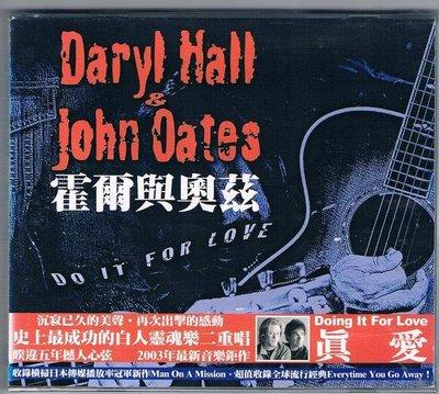[鑫隆音樂]西洋CD-霍爾與奧茲 Hall & Oates/真愛Do It For Love(全新) 免競標