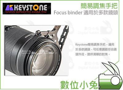 數位小兔【Keystone 簡易 調焦把手】調焦器 Canon Nikon 跟焦器 35L 24-70ll 定焦鏡 台北市