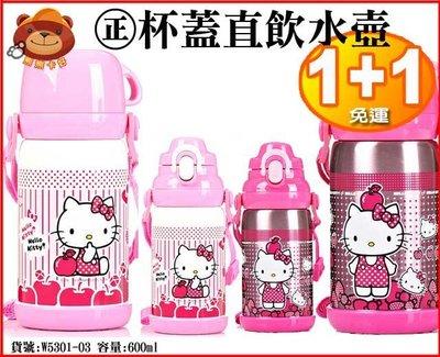 熊熊卡好 正品KITTY不鏽鋼保溫水壺/保溫杯/保溫瓶/兒童水壺/直飲杯蓋兩用W53