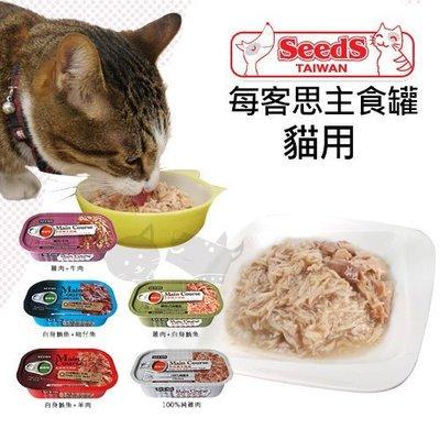 ☆寵輕鬆☆《聖萊西》每客思全營養主食罐/貓罐頭115克(5種口味)【現貨】