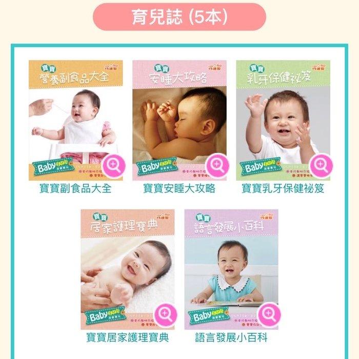 巧連智 Baby 寶寶育兒誌 收藏版 啟蒙 (五本不分售)萊爾富
