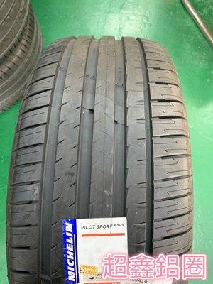 +超鑫輪胎鋁圈+  MICHELIN 米其林 Pilot Sport 4 SUV  PS4 SUV 235/60-18