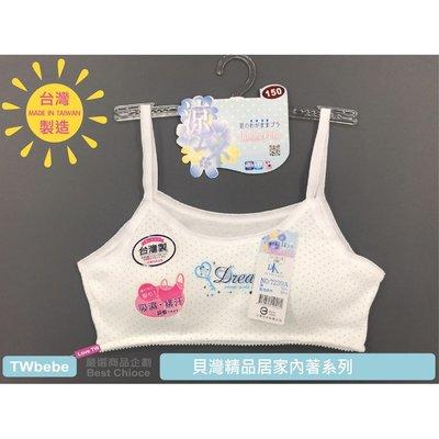 《貝灣》一王美 少女成長內衣 197239A77 可拆式胸墊 細肩帶 胸衣 內搭 學生內衣 發育 台灣製造