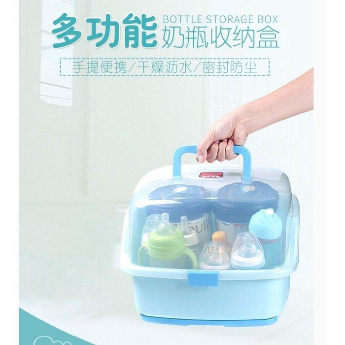 全新!大容量 奶瓶收納盒 瀝水 手提帶蓋密封 奶瓶收納箱 奶瓶乾燥瀝水架 寶寶餐具收納盒