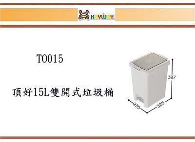 (即急集)買2個免運不含偏遠 聯府 TO015 頂好15雙開式垃圾桶 台灣製