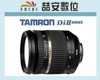 《喆安數位》騰龍 TAMRON 17-50mm F2.8 VC  B005N ( B005 ) 平輸 一年保固 1