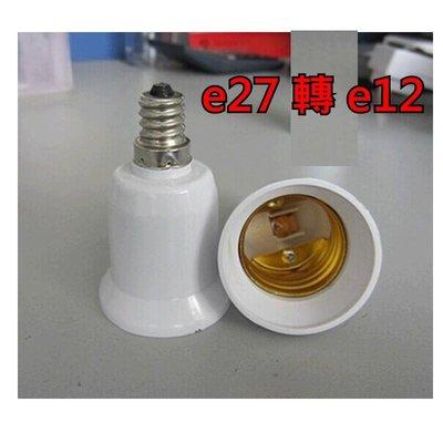 e27 轉 e12燈座 led燈泡/ 省電燈泡螺旋燈泡 最佳拍檔 節能減碳 e27燈泡變成e12燈泡E14E17 台中市