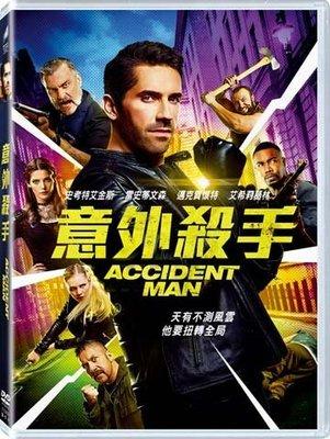合友唱片 面交 自取 意外殺手 Accident Man DVD