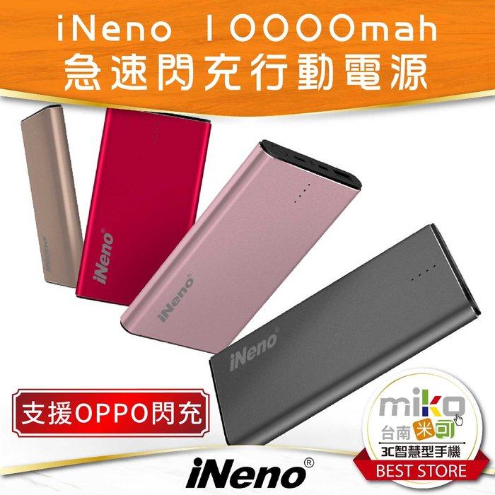 【永康MIKO手機館】日本 iNeno 急速閃充10000mAh 高容量行動電源 雙輸入 支援OPPO閃充