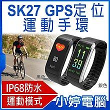【小婷電腦*智慧穿戴】全新  SK27 GPS定位運動手環 運動模式 心率檢測 呼吸檢測 步伐檢測 訊息查看