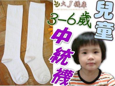 O-47-1兒童素面中統襪【大J襪庫】及膝襪長統襪-可愛男童女童襪白色長襪-3-6歲國小學生襪唱歌音樂班跳舞襪套-純棉襪