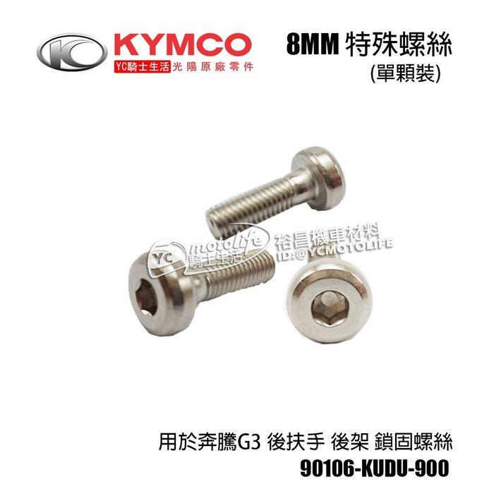 YC騎士生活_KYMCO光陽原廠 8MM 螺絲 內六角 奔騰 G3 V1 後架 後扶手螺絲 90106-KUDU 單顆裝
