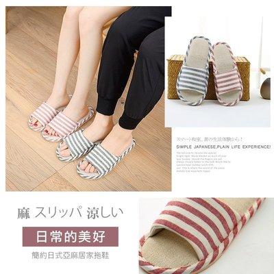 自然風格情侶亞麻拖鞋 可水洗 鞋底縫線 舒適透氣吸汗