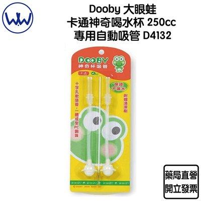 大眼蛙 Dooby 卡通神奇喝水杯250cc 專用自動吸管 吸管 D4132