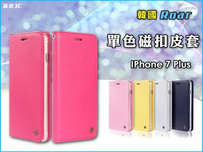 蘋果 IPhone 7 Plus 韓國 Roar 單色磁吸手機皮套 插卡設計 站立支架 TPU軟殼 悠遊卡 鈔票