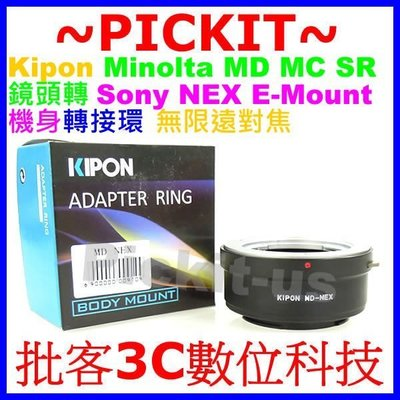 Kipon美能達美樂達Minolta MD MC SR Rokkor鏡頭轉Sony NEX E-mount卡口機身轉接環