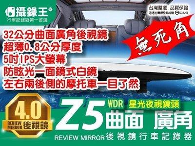 【攝錄王】Z5_WDR曲面廣角星光夜視鏡頭行車記錄器/台灣製/FHD1080P/後側無死角/32公分大面鏡/贈三孔32G