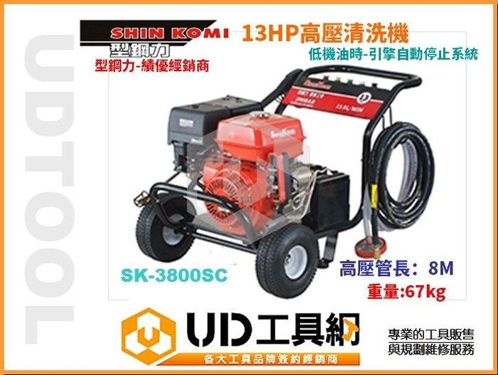 @UD工具網@型鋼力 SK-3800SC 13HP 引擎高壓清洗機 洗車機 沖洗機 專業高壓清洗機 SHIN KOMI