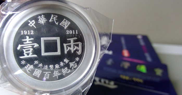 千手集藏§ (已出售)中華民國 台灣通寶 建國百年紀念 壹兩 編號455 限量999枚 盒證卡齊全