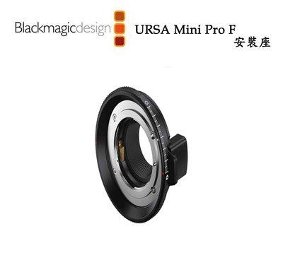 【EC數位】Blackmagic 黑魔法 URSA Mini Pro F Mount 安裝座