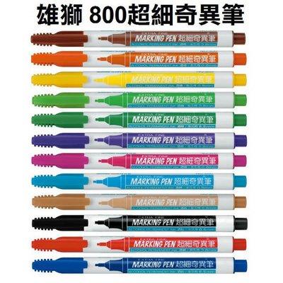 [溫馨小舖]302.雄獅 NO.800奇異筆 特價12元