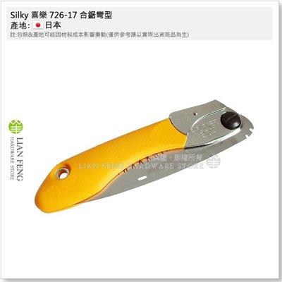 【工具屋】*含稅* Silky 喜樂 726-17 合鋸彎型 170mm 弧形 POCKETBOY 剪定鋸 同470