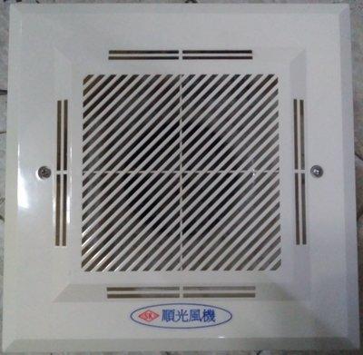 中古 8成新 (外觀很新) 崁入式 順光牌 SWF-15 110V 浴室通風扇 換氣扇 排風扇