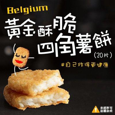 【喬大海鮮屋】黃金酥脆四角薯餅 20片/包   點心  下午茶  炸物  馬鈴薯