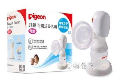 @企鵝寶貝二館@ Pigeon貝親 可攜式吸乳器 /電動吸乳器/可攜式電動吸乳器 (P16746)