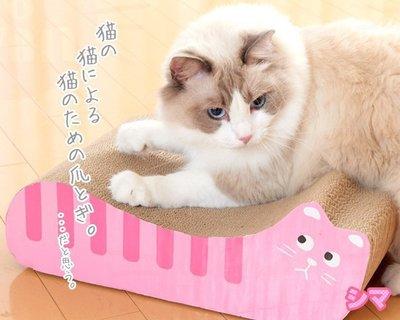 帕彼愛逗 日本 Neco Sekai 《雙面貓抓板》黃+粉 [T2105]