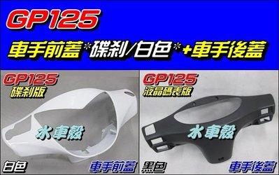 【水車殼】光陽 GP125 車手前蓋 碟煞 白色 + 車手後蓋 液晶碼表款 黑色 GP 把手蓋 龍頭蓋 車手蓋 手把蓋