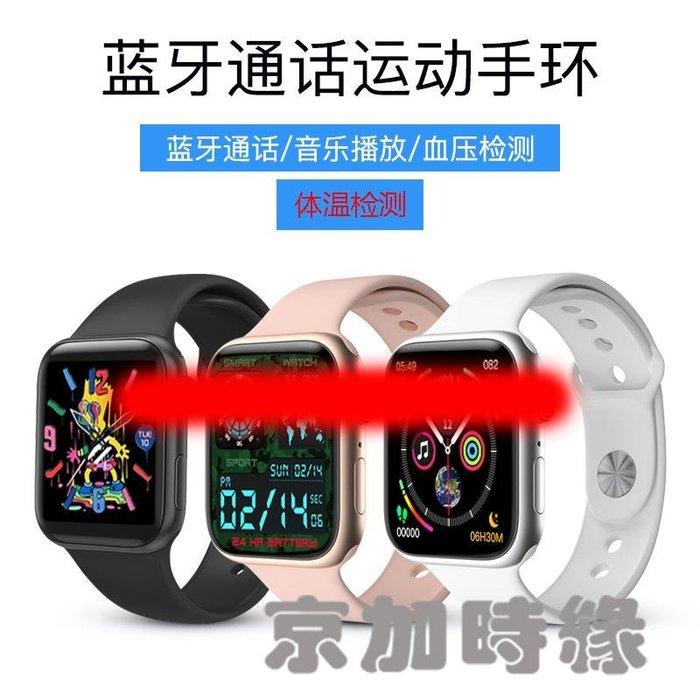 2020新款F20智能手環測體溫通話手錶播放音樂smart watch